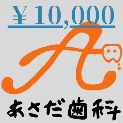 自費診療決済用≪10,000円分≫チケット〜ポイント付与!〜