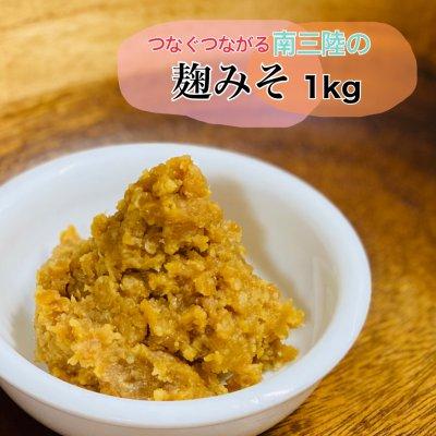 味噌(1kg)/つなぐつながる南三陸の麹味噌