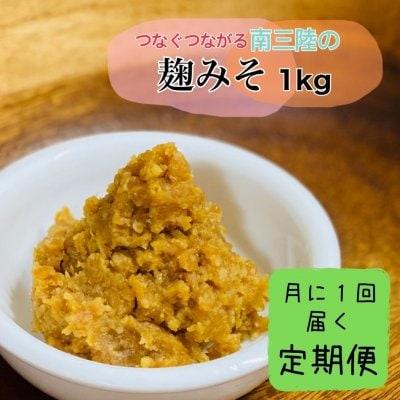 [定期便]味噌(1kg)/月1回届く/つなぐつながる南三陸の麹味噌