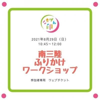 【参加者専用】2021年8月29日開催/南三陸ふりかけワークショップ