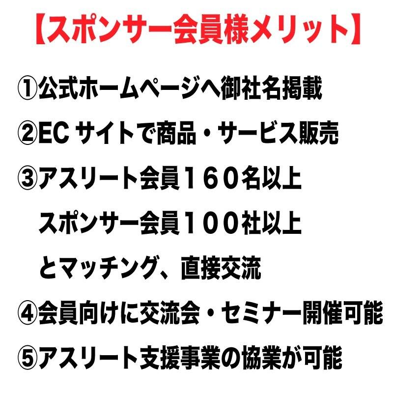 【先行100社限定】]Athlifesスポンサー月会費のイメージその2