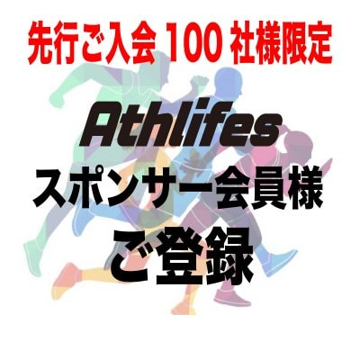【先行100社限定】]Athlifesスポンサー月会費