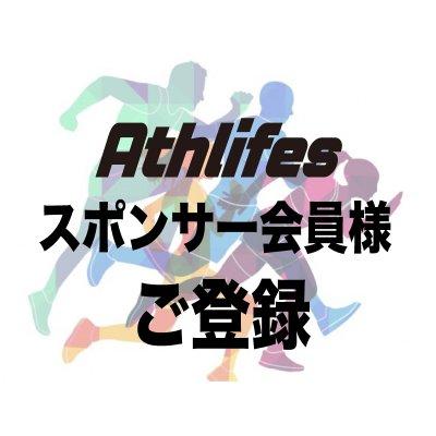 Athlifesスポンサー月会費