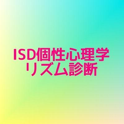 【zoom用】ISD個性心理学リズム診断書&30分解説【一年】