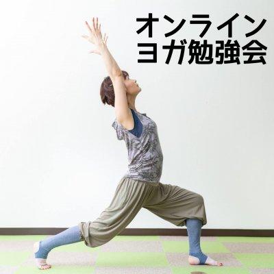 オンラインヨガ勉強会