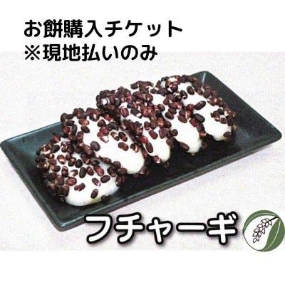 フチャギ 5個入り (黒糖、紅いも、白の砂糖ありと砂糖なしの4種類あります)