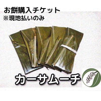カーサムーチー1束(5枚入り) 白(砂糖入)・白(砂糖無)・赤・黒糖・紅芋