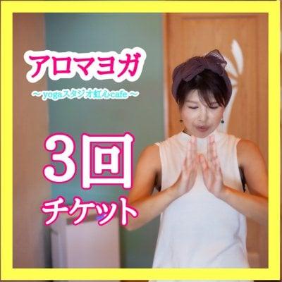 アロマヨガ 3回チケット【現地払い】