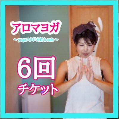 アロマヨガ 6回チケット【現地払い】