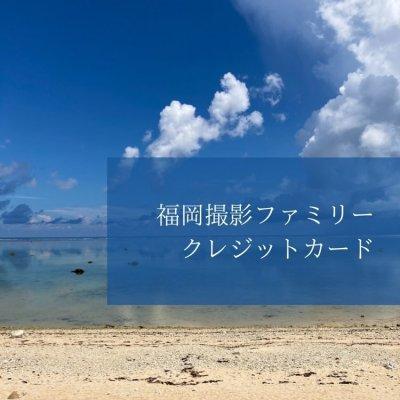 【現地払い専用】★クレジットカード希望の方はこちら★福岡撮影ファミリーsns ok