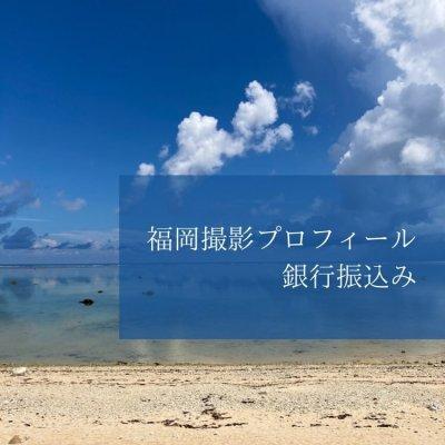 【前払い銀行振込み専用】福岡撮影プロフィールsns ok