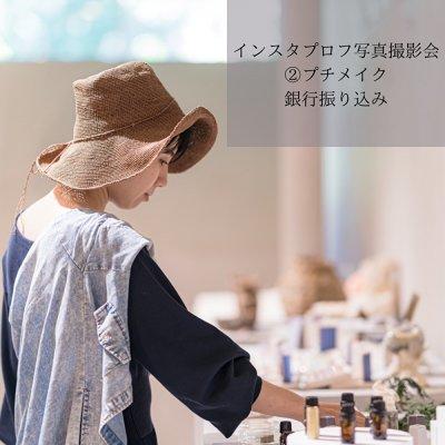 【前払い銀行振り込み専用】②プチメイク+ヘアセット+撮影(10カット)
