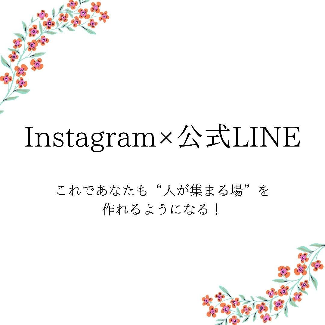 Instagram×公式LINE講座のイメージその1