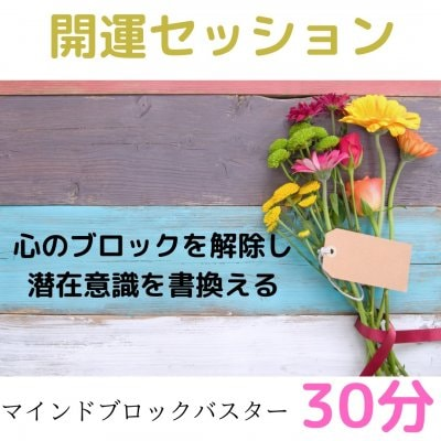 心のブロック解除★個人セッション★マインドブロックバスター★30分【zoomオンライン】
