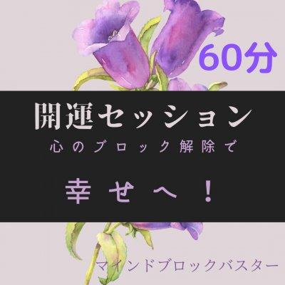 心のブロック解除★個人セッション★マインドブロックバスター★60分【zoomオンライン】