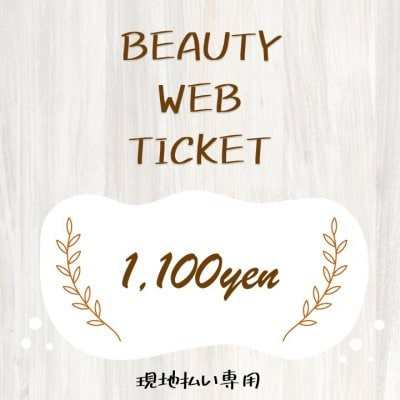 【現地払いのみ】1,100円ビューティーチケット