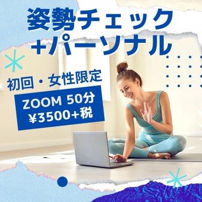 【初回・女性限定】Zoom姿勢チェック+パーソナル50分