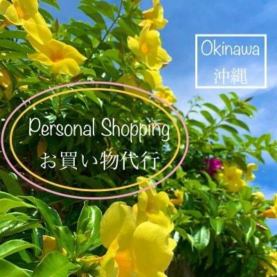 [お友達限定] パーソナル・ショッピングー沖縄お買い物代行ー(まちぐわー編)