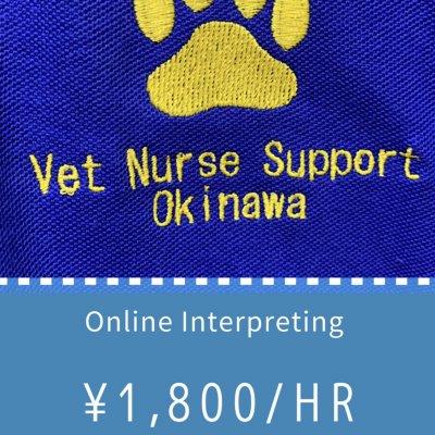 Online/Phone Interpreting/ オンライン通訳