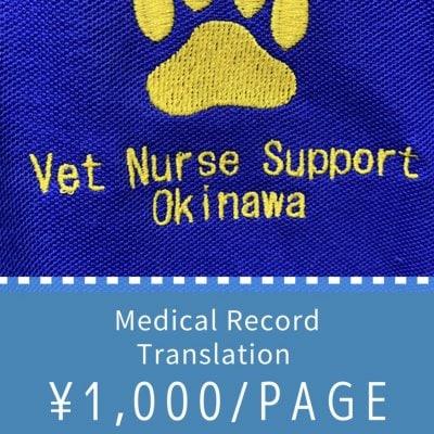 Medical Record Translation/メディカル・レコード翻訳