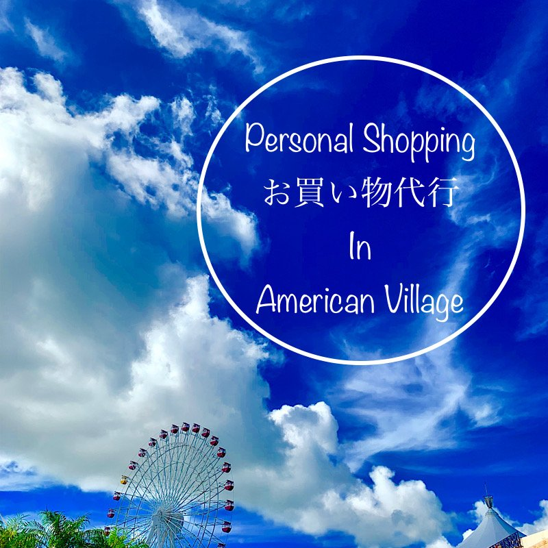 [お友達限定] パーソナルパーソナル・ショッピング ーお買い物代行・アメリカンビレッジ編ーのイメージその1