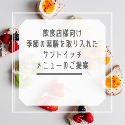 店舗様向け 季節の薬膳を取り入れたサンドイッチメニューのご提案