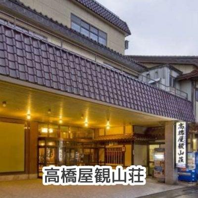 日本海カントリークラブゴルフ宿泊パック×高橋屋観山荘「はまなす会員 平日14,700円」