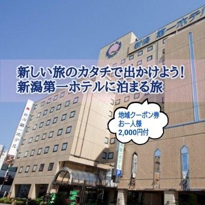新潟第一ホテルに泊まる旅