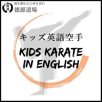 キッズ英語空手 《4歳から13歳までのお子様を対象とした、英語と日本語による空手指導です。》