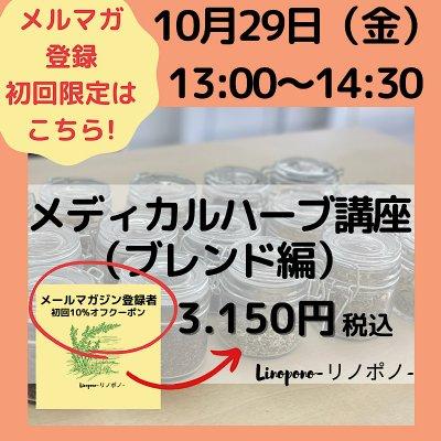 10月29日(金)メディカルハーブ講座(ブレンド編)