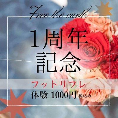 1周年記念!!冷え・むくみにフットリフレコース 30分 《完全予約制》 フリージアース1周年記念スペシャル体験☆