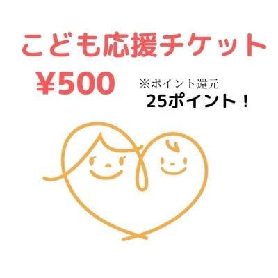 子供応援チケット¥500