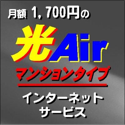 光Airインターネットサービス