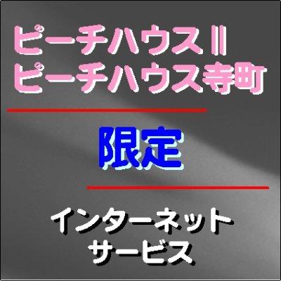 【ピーチハウスⅡ・ピーチハウス寺町】限定プラン