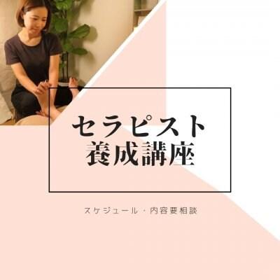 セラピスト養成手技講座