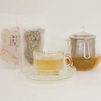 やくそう茶(ブレンド野草ハーブティ)
