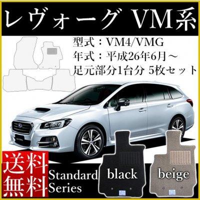 旧型 レヴォーグ フロアマット スタンダードシリーズ 黒 ブラック ベー...