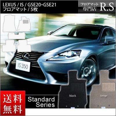 レクサス IS フロアマット スタンダードシリーズ 黒 ブラック ベージュ ...