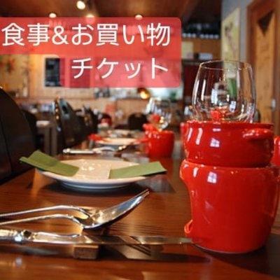 お食事&お買い物チケット¥10,000円分