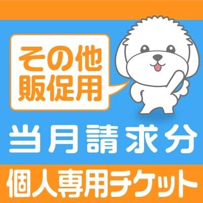 Cargo様 専用チケット