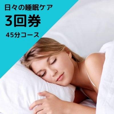 スタンダードコース【3回券】(使用期限1ヶ月)