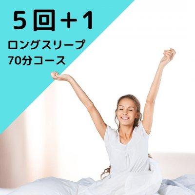 ロングスリープコース【5回+1】