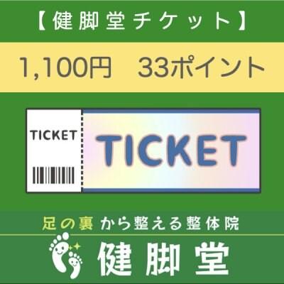 健脚堂1,100円チケット