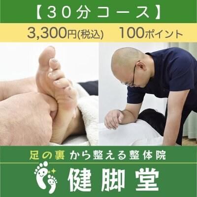30分コース【3,300円】【100P】