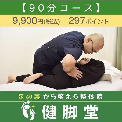 90分コース【9,900円】【297P】