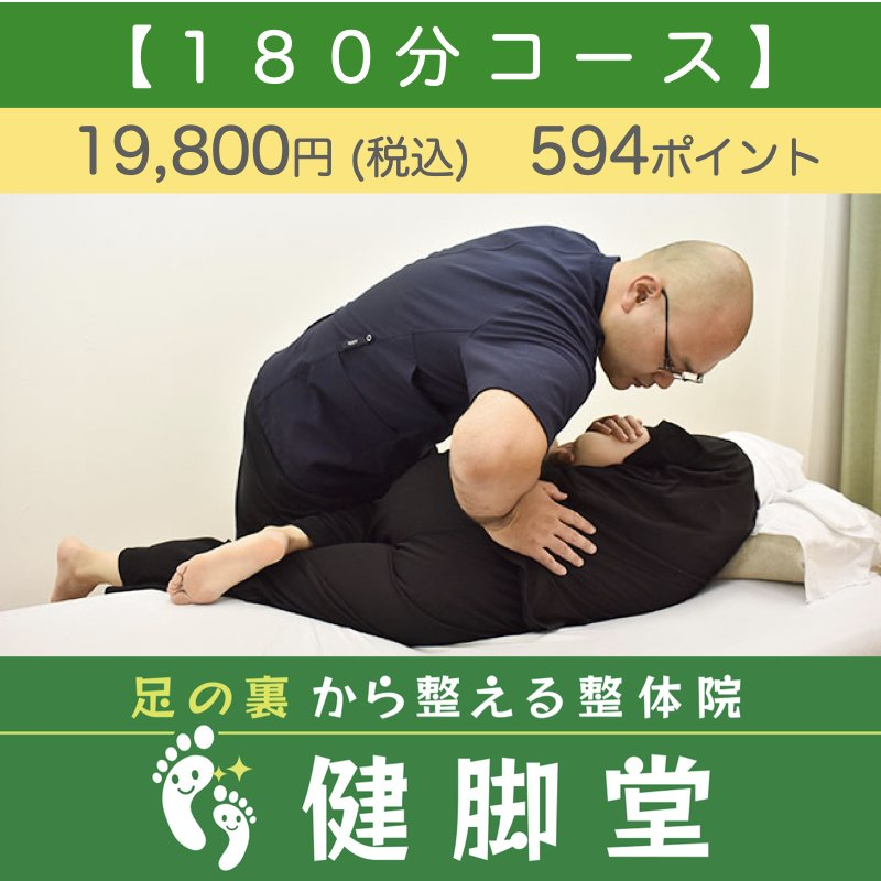 180分コース【19,800円】【594P】のイメージその1