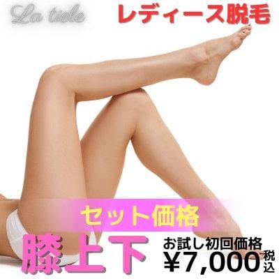 【初回限定】[セット割] レディース脱毛 膝上下(脚全体)