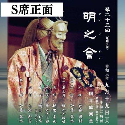 【S席正面席】第23回 加藤眞悟 明之会 9月19日(日)国立能楽堂