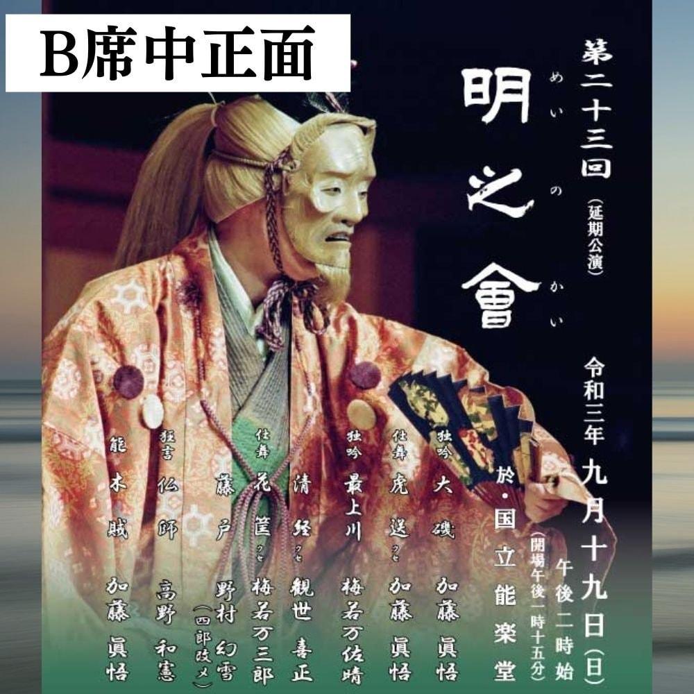 【B席中正面席】第23回 加藤眞悟 明之会 9月19日(日)国立能楽堂のイメージその1