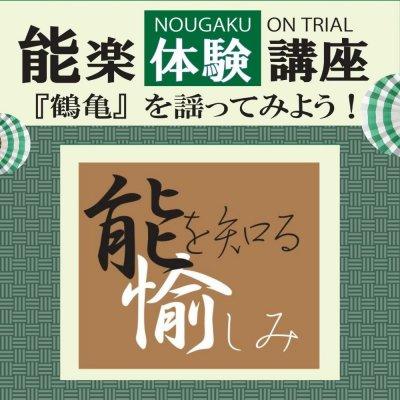 【全5回】能楽体験講座『鶴亀』を謡ってみよう!令和3年10月期